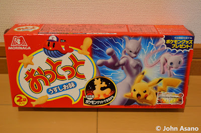 Ottotto Pokemon Box