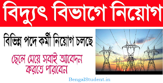WBSETCL Graduate/ Technician Apprentice Recruitment 2019- Apply Online in West Bengal State