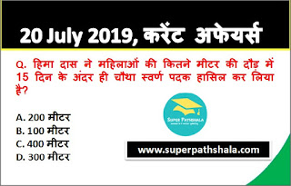 Daily Current Affairs Quiz 20 July 2019 in Hindi