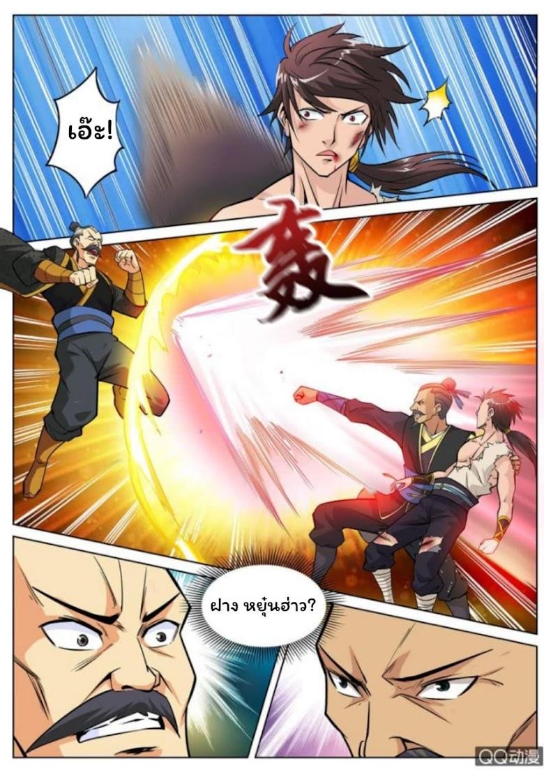 Greatest Sword Immortal - หน้า 10