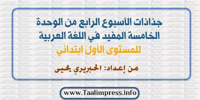جذاذات الأسبوع الرابع من الوحدة الخامسة المفيد في اللغة العربية للمستوى الأول ابتدائي