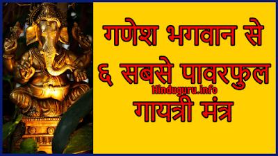 गणेश भगवान से ६ सबसे पावरफुल गायत्री मंत्र