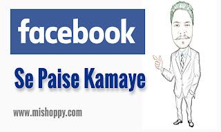 Facebook se paise kaise kamaye और इसके लिए आपको इस पोस्ट को अंत तक पढ़ना होगा तभी आप सिखेंगे की Facebook से paise kaise kamaye
