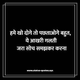 Facebook Status Hindi | Attitude Facebook Status | Hindi Status