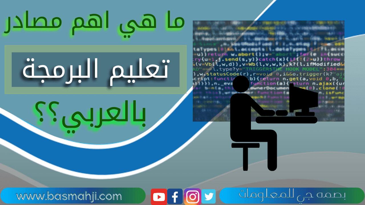 افضل 10 مصادر تعلم البرمجة بالعربي مجانا
