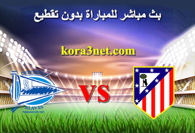 مباراة اتلتيكو مدريد والافيس بث مباشر