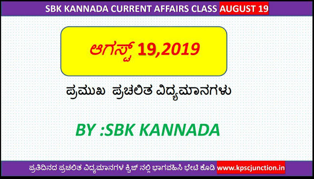 SBK KANNADA CURRENT AFFAIRS  NOTES AUGUST 19,2019