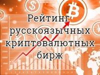Рейтинг бирж криптовалют для России