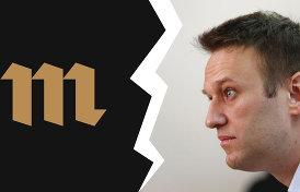 Навальный против «Медузы» — кто прав?