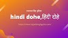 hindi dohe, हिंदी दोहे,dohe, दोहे ,couplets,राजपाल सिंह गुलिया