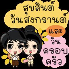 P'Peng & N'Nun Happy Thai New Year 2017