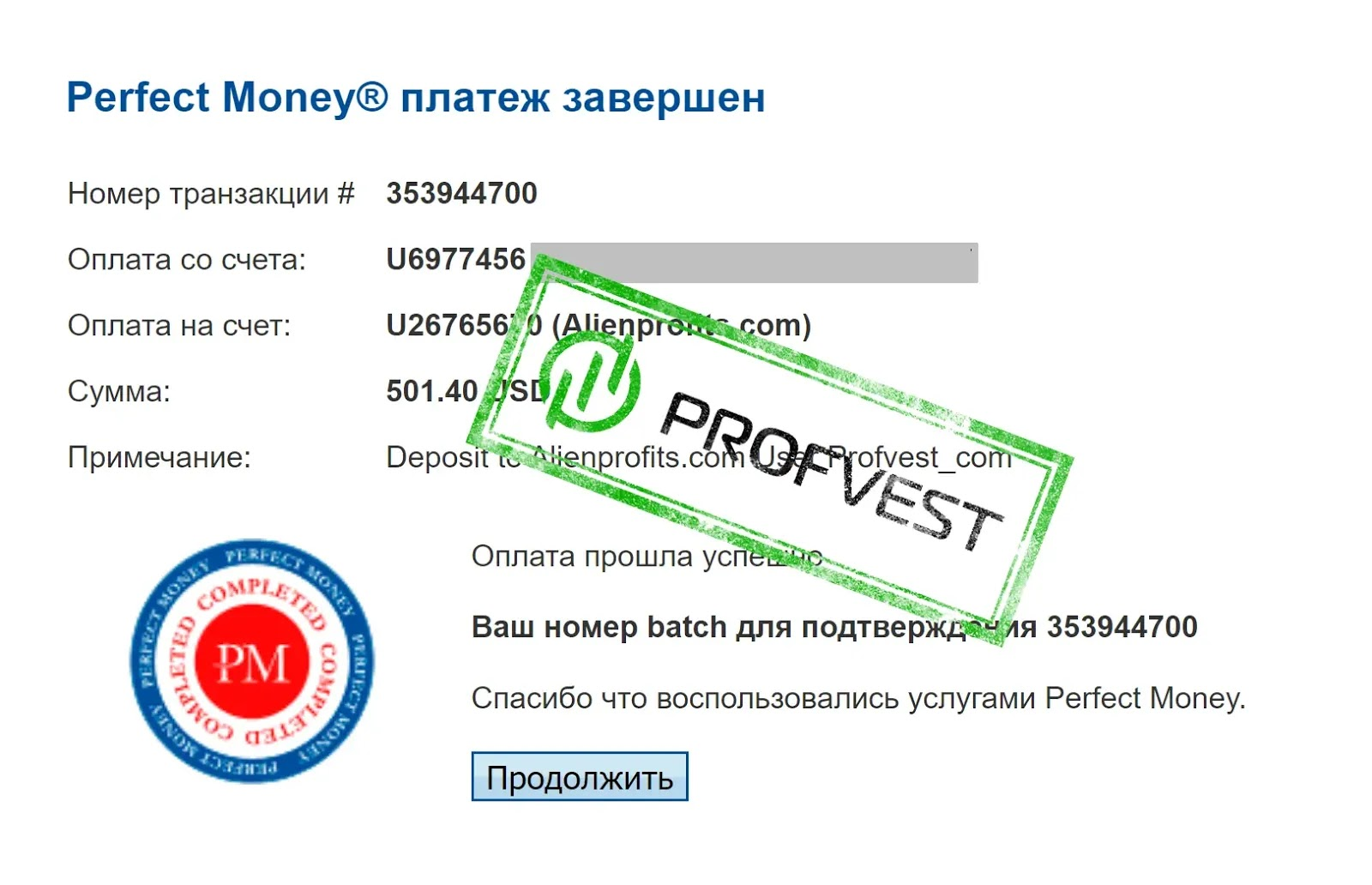 Депозит в AlienProfits