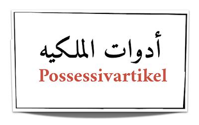 ادوات الملكيه Possessivartikel