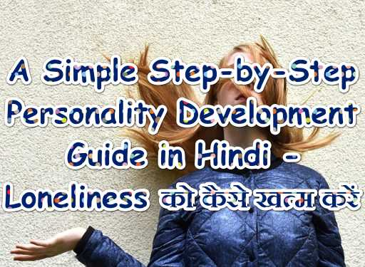 A Simple Step-by-Step Personality Development Guide in Hindi - Loneliness को कैसे खत्म करें