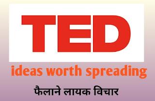 ted-talks-details-hindi