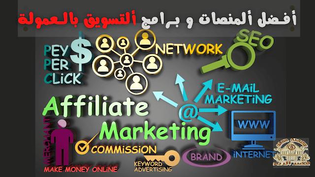 منصات وبرامج التسويق بالعموله 2021