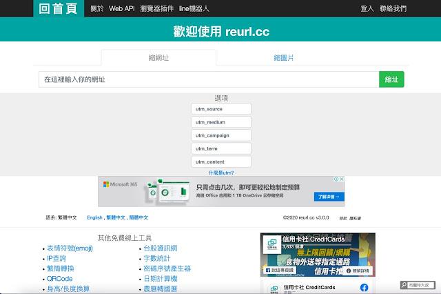 【行銷手札】短網址服務推薦,縮短網址、流量分析一次搞定 - 不註冊會員也能用 Reurl 來轉換短網址