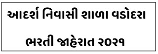 Adarsh Nivasi Shala Vadodara Recruitment 2021 For Pravasi Teacher Vacancy