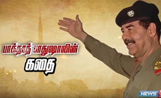 The Real Story Of Saddam Hussein In Tamil | News 7 Tamil