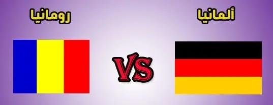 موعد مواجهة المنتخب الالماني ومنتخب رومانيا لتصفيات كأس العالم 2022