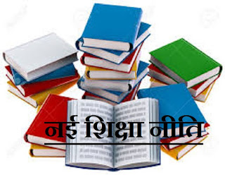 नई शिक्षा नीति