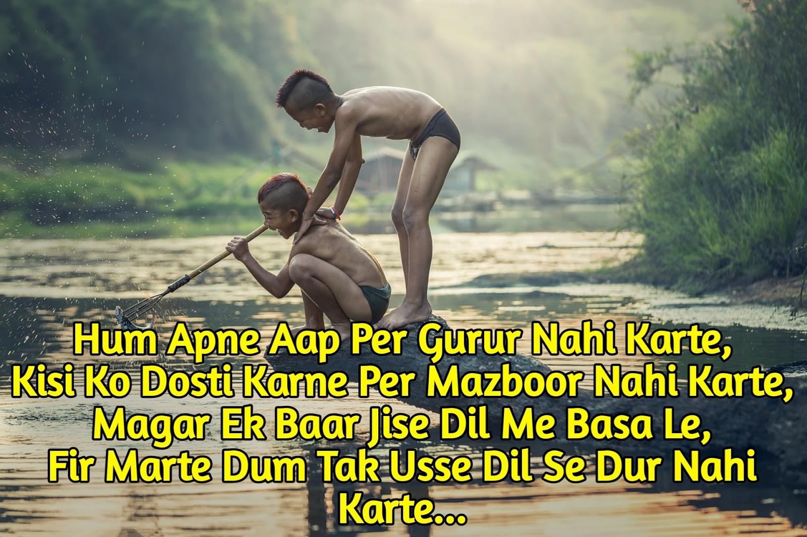 Best Dosti Shayari With Images