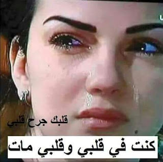 صور حب حزين 2020 كلام حب حزين فراق
