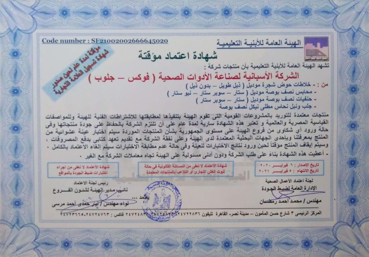 شهادة إعتماد مطابقة  مواصفات الجودة لخلاطات فوكس جلوب
