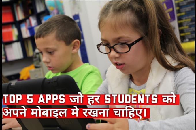 Top 5 Apps जो हर Student को अपने मोबाइल में रखना चाहिये|