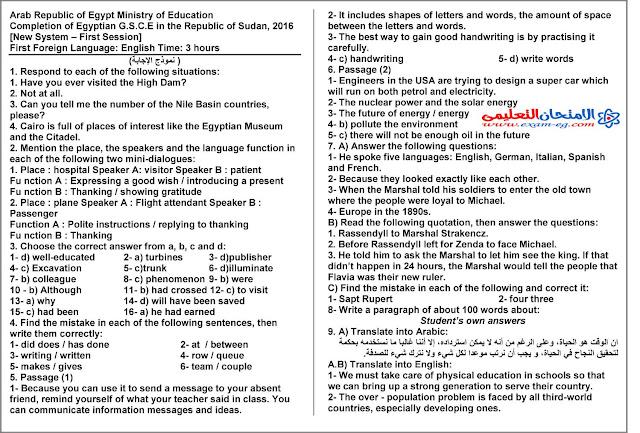 امتحان اللغة الانجليزية الصف الثالث الثانوى (الشهادة الثانوية العامة ) بالسودان +نموذج اجابة 2016