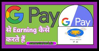 Google Pay से Earning विधि क्या हैं