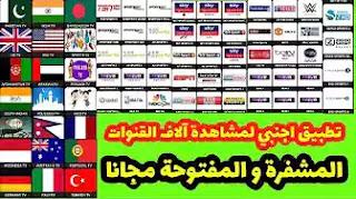افضل تطبيق اجنبي لمشاهده آلاف القنوات المدفوعة العربية و الاجنبية مجانا