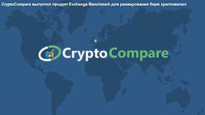 CryptoCompare выпустил продукт Exchange Benchmark для ранжирования бирж криптовалют