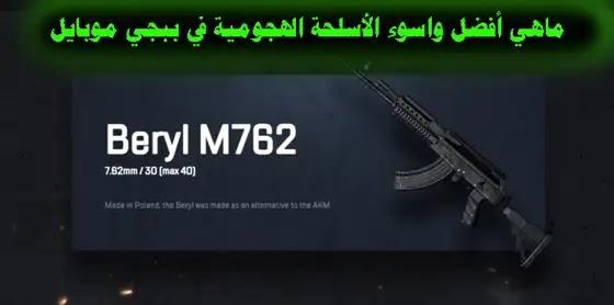 Beryl M762 ثالث أفضل سلاح في ببجي موبايل