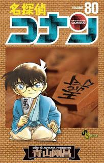 名探偵コナン コミック 第80巻 | 青山剛昌 Gosho Aoyama |  Detective Conan Volumes