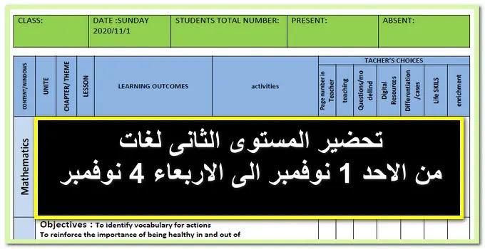 تحضير المستوى الثانى رياض اطفال من الاحد 1 نوفمبر الى الاربعاء 4 نوفمبر