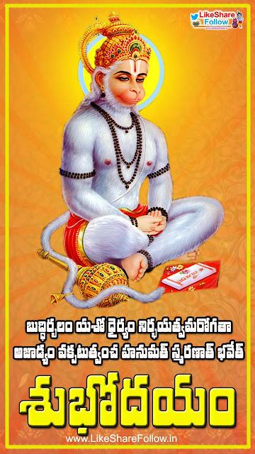 Hanuman meditation wallpapers with good morning god bhakti wallpapers images