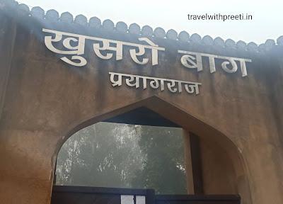 Khusro Bagh Allahabad (Prayagraj) - खुसरो बाग इलाहाबाद (प्रयागराज) / Allahabad tourism