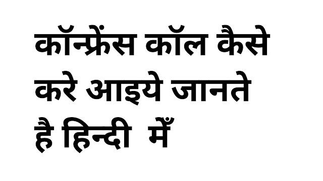कॉन्फ्रेंस कॉल कैसे करे आइये जानते है हिन्दी  मेँ