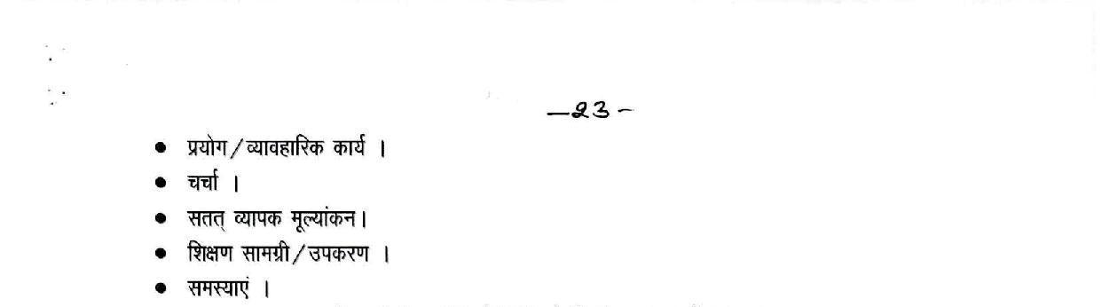 प्राथमिक स्तर पेपर-I (कक्षा 1 से 5 तक) पाठ्यक्रम देखे - 7