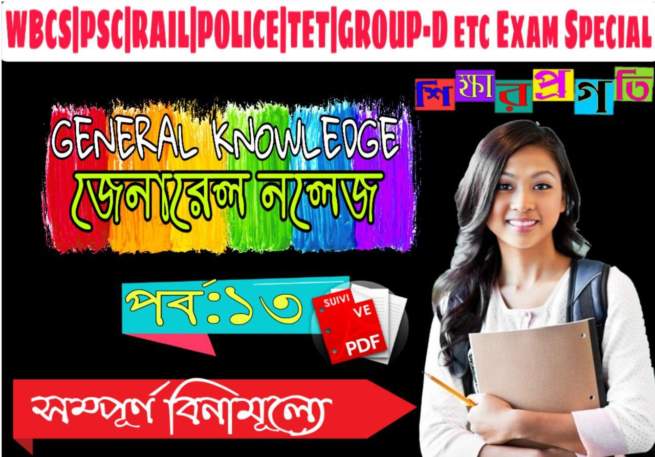 GK (General Knowledge)|| জেনারেল নলেজ PDF Download || সাধারণ জ্ঞান প্রশ্ন উত্তর || For Rail,Police,WBCS, PSC, SSC, Defence Exam || Free Gk Bengali Pdf Download