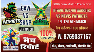 CPL 2021 GAW vs SKNP CPL T20 5th Match 100% Sure Today Match Prediction Tips