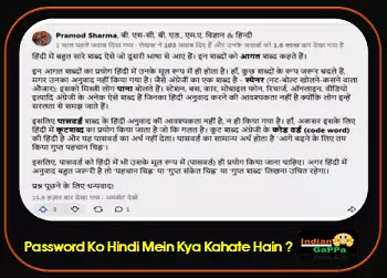 Password-Hindi-Meaning