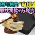 """非法拥有与售卖""""电视盒"""",4人认罪共罚款7万令吉。"""