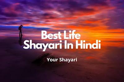 Life Shayari In Hindi 2020
