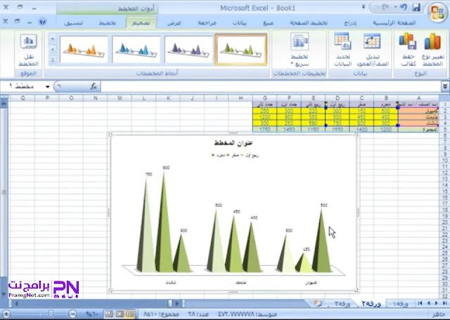 تحميل اوفيس 2007 عربي 64 بت