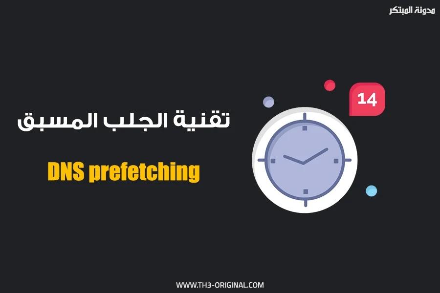 كيفية زيادة سرعة الموقع بإستخدام تقنية الجلب المسبق أو الـ DNS prefetching ؟