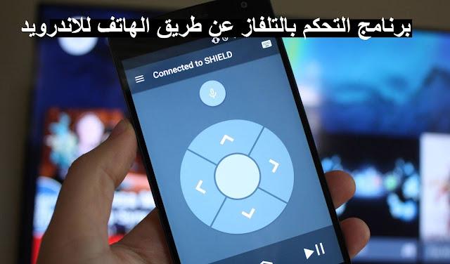 برنامج التحكم بالتلفاز عن طريق الهاتف 2020