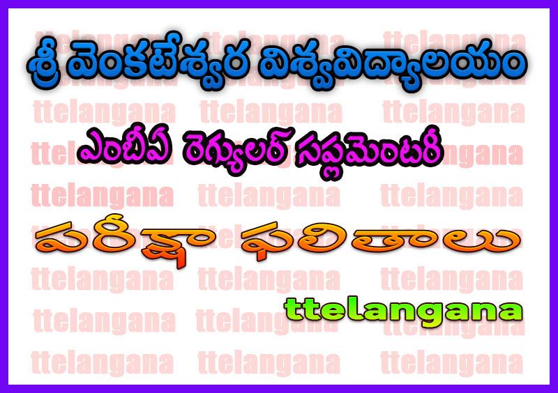 శ్రీ వెంకటేశ్వర విశ్వవిద్యాలయం రెగ్యులర్  సప్లమెంటరీ పరీక్షలు