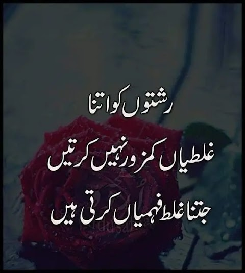 Urdu-Poetry-Status-Quotes